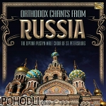 The Optina Pustyn Male Choir - Orthodox Chants from Russia (CD)