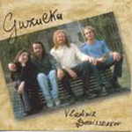 Vladimir Denissenkov - Guzulka (CD)