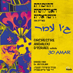 Orchestre Andalou d'Israel with Jo Amar - Soliste Jo Amar (CD)
