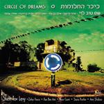 Shem Tov Levy - Circle Of Dreams (CD)