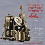 Orchestre Andalou d'Israel - Soliste Lior Elmaleh (CD)