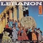 Fairuz - Lebanon: The Baalbek Folk Festival (CD)