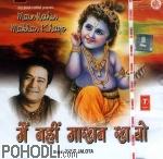 Anup Jalota - Main Nahin Makhan Khayo (CD)