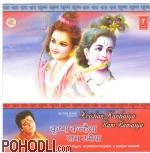 Anuradha Paudwal & Suresh Wadkar - Krishan Kahaiya Ram Ramaiya (CD)