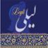 Ensemble Razbar - Leyli - Sacred Kurdish Songs Vol.2 (CD)