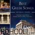 Various Artists - Best of Greek Songs (CD)