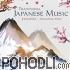 Matsu Take Ensemble - Traditional Japanese Music (CD)