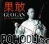 Guo Gan - Scented Maiden (CD)