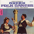 Elenis and Athanasiou - Greek Folk Dances: Intrumental (CD)