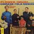Stephen ChunTao Cheng - Flower Drum (CD)