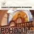Preludia - Chants Orthodoxes Byzantins (CD)