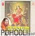 Anuradha Paudwal - Jagrata - Mata Bhens - Not-Stop (CD)