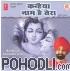 Lakhbir Singh Lakkha - Kanhaiya Naam Hai Tera (CD)
